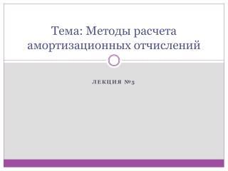 Тема: Методы расчета амортизационных отчислений