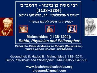 """רבי משה בן מימון - הרמב""""ם  [1138-1204] """"איש האשכולות"""": רב, פילוסוף ורופא Maimonides [1138-1204]:"""