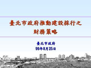 臺北市政府 99 年 8 月 25 日