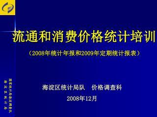 流通和消费价格统计培训 ( 2008 年统计年报和 2009 年定期统计报表)