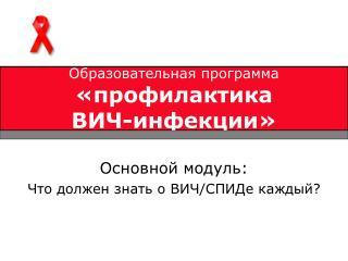 Образовательная программа «профилактика  ВИЧ-инфекции»