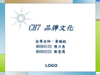 CH7  品牌文化