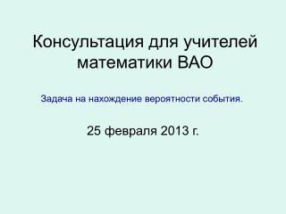 Консультация для учителей математики ВАО