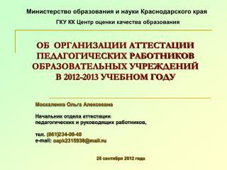 Министерство образования и науки Краснодарского края ГКУ КК Центр оценки качества образования