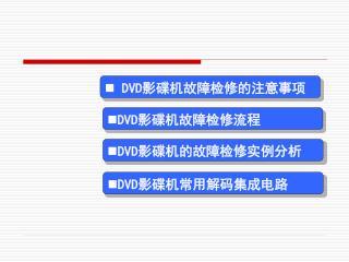 DVD 影碟机故障检修的注意事项