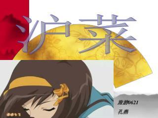 旅游 0621 孔燕