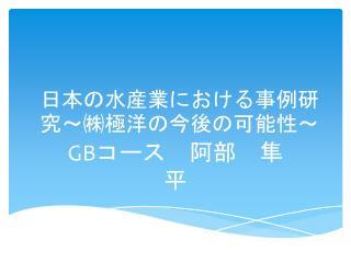 日本の水産業における事例研究~㈱極洋の今後の可能性~