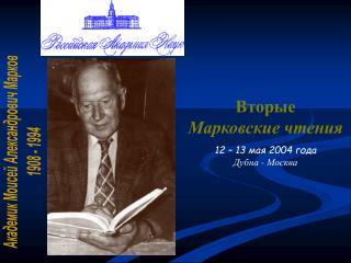 Академик Моисей Александрович Марков 1908 - 1994