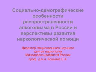 Директор Национального научного центра наркологии Минздравсоцразвития России