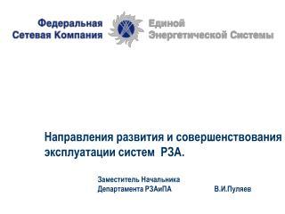 Направления развития и совершенствования эксплуатации систем  РЗА .