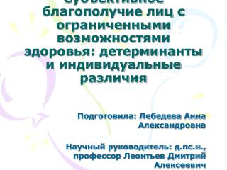 Подготовила: Лебедева Анна Александровна