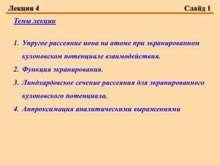 Лекция 4Слайд 1