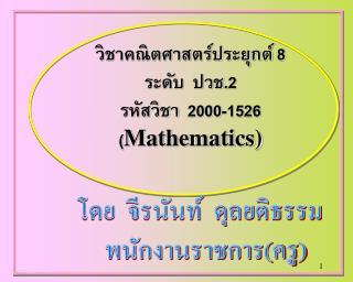 วิชาคณิตศาสตร์ประยุกต์ 8 ระดับ   ปวช. 2 รหัสวิชา   2000-1526 ( Mathematics )