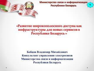 « Развитие широкополосного доступа как инфраструктуры для новых сервисов в Республике Беларусь »