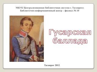 МБУК Централизованная библиотечная система г. Таганрога