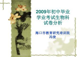 2009 年初中毕业学业考试生物科试卷分析