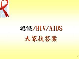 認識 /HIV/AIDS