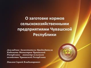 О  заготовке кормов сельскохозяйственными предприятиями Чувашской Республики