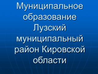 Муниципальное образование Лузский муниципальный район Кировской области