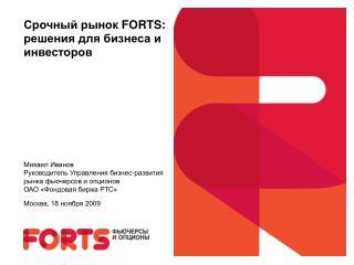 Срочный рынок  FORTS : решения для бизнеса и инвесторов