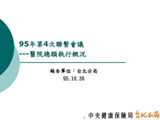 報告單位:台北分局 95.10.30