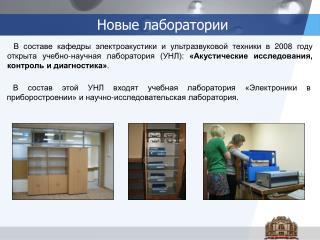 Новые лаборатории
