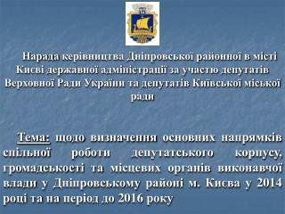 Енергосанація  дитячих садочків та шкіл Дніпровського району