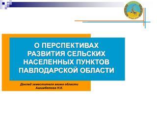 Доклад заместителя акима области Ашимбетова Н.К.
