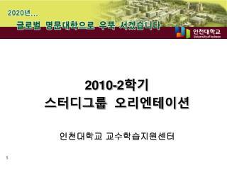 2008-1 학기  St2002200-udy Group  오리엔테이션