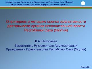 Л.А. Николаева
