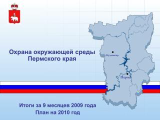 Охрана окружающей среды Пермского края