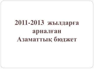 2011-2013  жылдарға арналған Азаматтық бюджет