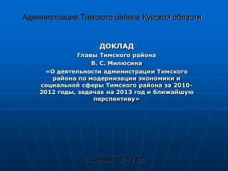 Администрация Тимского района Курской области