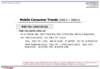 Mobile Consumer Trends  (2005.3 ~ 2006.9)