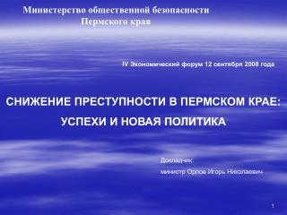 Докладчик:  министр Орлов Игорь Николаевич