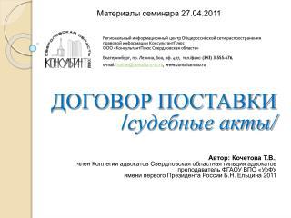 Материалы семинара 27.04.2011