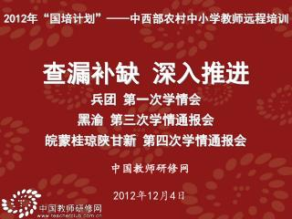 中国教师研修网 2012 年 12 月 4 日
