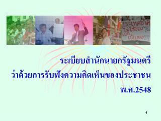ระเบียบสำนักนายกรัฐมนตรี ว่าด้วยการรับฟังความคิดเห็นของประชาชน พ.ศ. 2548