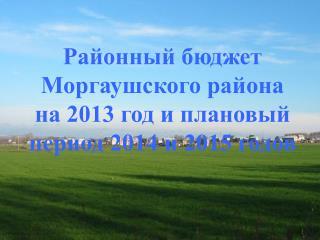 Районный бюджет Моргаушского района  на 2013 год и плановый период 2014 и 2015 годов