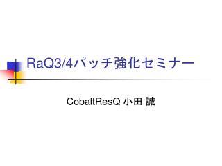 RaQ3/4 パッチ強化セミナー