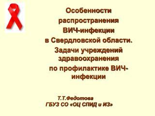 Особенности  распространения ВИЧ-инфекции  в Свердловской области.