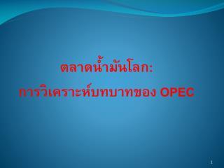 ????????????? : ????????????????????  OPEC