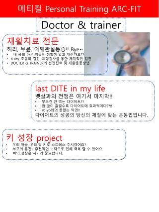 메티컬 Personal Training ARC-FIT