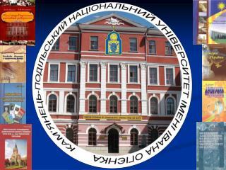ОРГАНІЗАЦІЯ НАУКОВОЇ ДІЯЛЬНОСТІ   9  факультетів  40 кафедр  18 наукових шкіл
