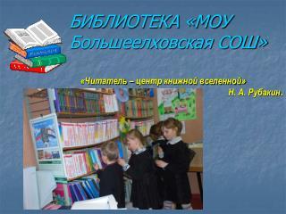 БИБЛИОТЕКА «МОУ  Большеелховская СОШ»