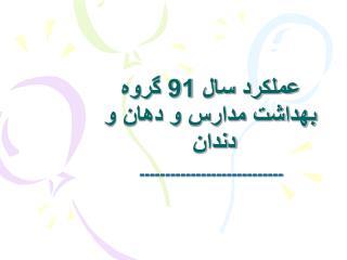 عملكرد سال 91 گروه بهداشت مدارس و دهان و دندان