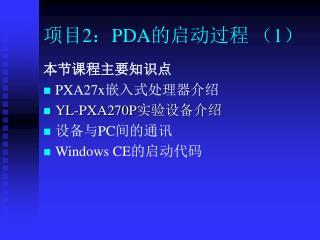 项目 2 : PDA 的启动过程 ( 1 )