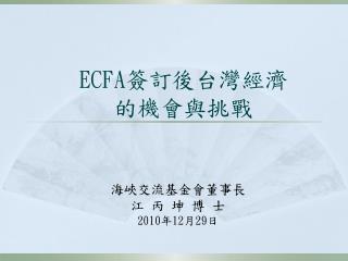 ECFA 簽訂後台灣經濟 的機會與挑戰