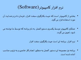 نرم افزار کامپیوتر (Software)