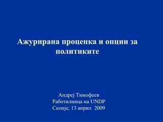 Андреј Тимофеев  Работилница на  UNDP   Скопје, 1 3  април   2009